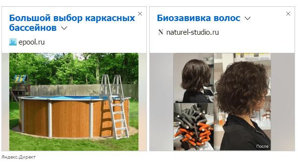 Изображение - Реклама в интернете reklamaplanet_46