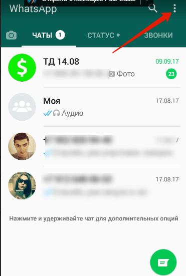 Как делать whatsapp рассылки с компьютера бесплатное по рассылка смс