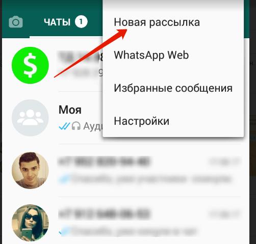 Картинки по запросу рекламную рассылку в Whatsapp