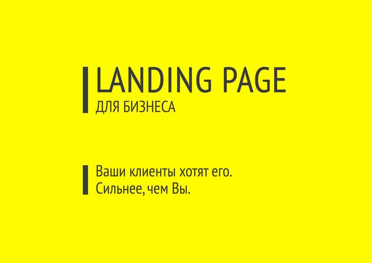 Как использовать Landing page на 100%