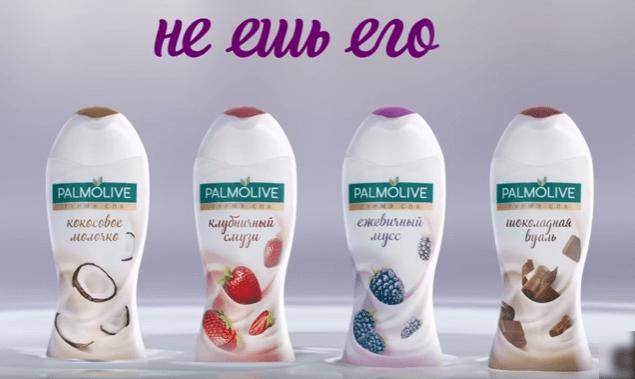 Реклама геля для душа Палмолив «Не ешь его»