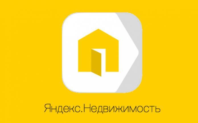 Как продать или сдать жилье на Яндекс.Недвижимость