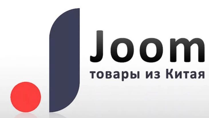 Реклама интернет-магазина Joom