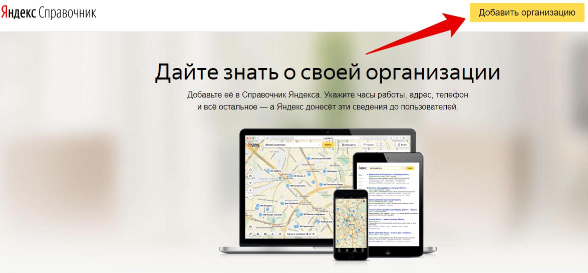 Как отрекламировать свою организацию какие карты для гугл адвордс