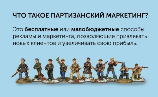 Изображение - Партизанский маркетинг для вашего бизнеса reklamaplanet_662