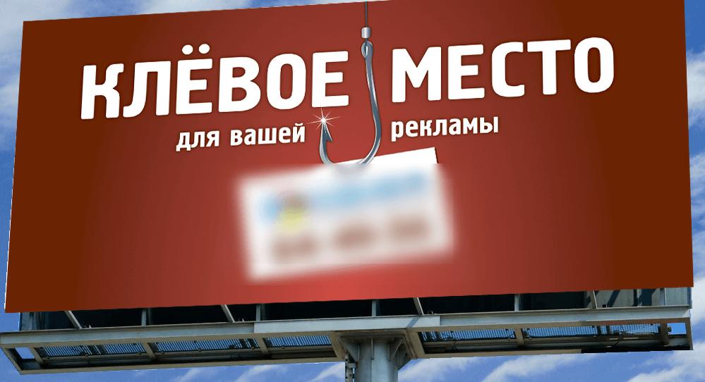 Что такое билборд и как разместить на нем рекламу
