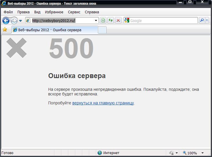Серверные проблемы сайта