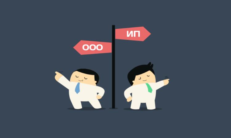 Выбор организационно-правовой формы
