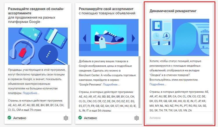 Настройка динамического ремаркетинга на примере Google Ads