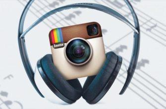 Где брать музыку для сторис в Инстаграм